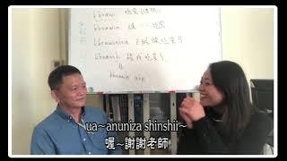 拜訪邵族族語傳習師 Hudun Lhkatamarutaw高榮輝 教學影片 Shuni