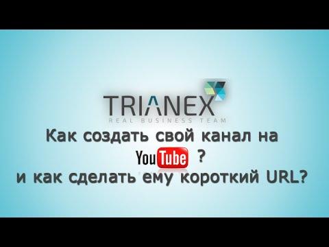 Как сделать короткую ссылку ютуб - Prom-komp.ru