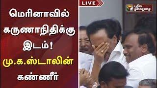 Video MK Stalin emotional crying on hearing HC order   மெரினாவில் கருணாநிதிக்கு இடம்! ஸ்டாலின் கண்ணீர் MP3, 3GP, MP4, WEBM, AVI, FLV Agustus 2018