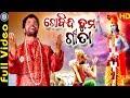 Gobinda Tuma Gita Superhit Odia Shree Krishna  Bhajan On Odia Bhaktisagar