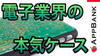 電子回路+電車路線図+iPhone=回路線図のiPhoneケース!