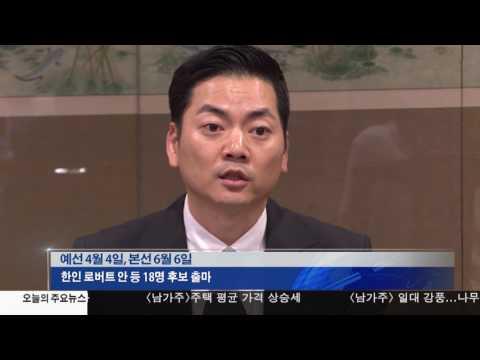 CA 34지구 연방하원 보궐선거 날짜 확정 1.27.17 KBS America News