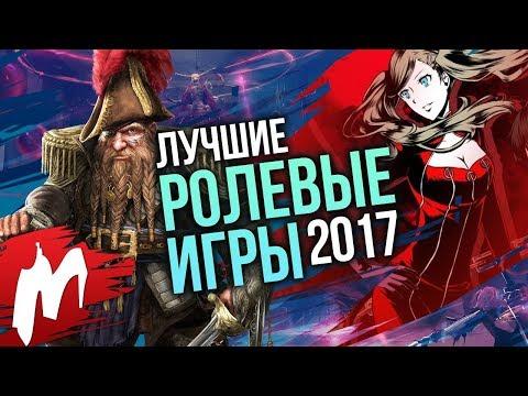 Лучшие РОЛЕВЫЕ ИГРЫ 2017 | Итоги года - игры 2017 | Игромания