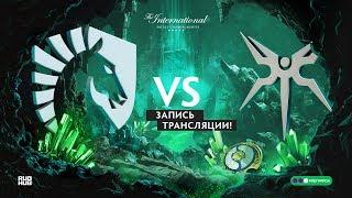 Liquid vs Mineski, The International 2018, game 1