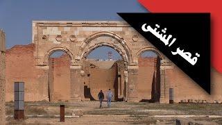 """تعرف على """"قصر المشتى"""" في عمان.. تحفة فنية هندسية وتاريخية"""