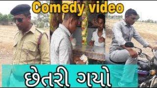 Video આવી ઉબેટો પણ હોય છે પોલીસની પણ ટોપી ફેરવે | RAKESHJI NI BEST DESI COMEDY | latest gujarati comedy MP3, 3GP, MP4, WEBM, AVI, FLV Agustus 2018