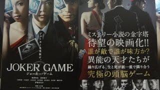 Nonton                             Joker Game  2015                                                            Film Subtitle Indonesia Streaming Movie Download