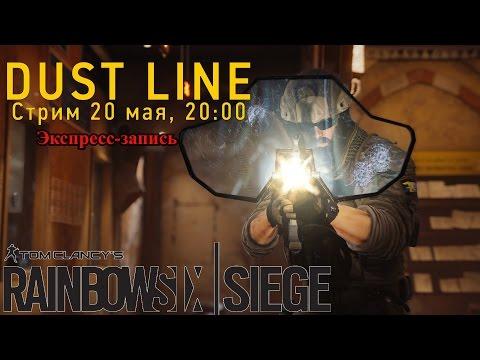 Экспресс-запись стрима по Siege (20.05.2016) [Сладкий Стрим]