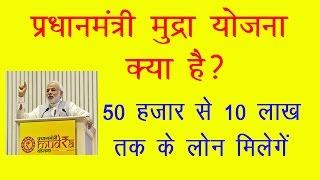 प्रधानमंत्री मुद्रा योजना | PradhanMantri Mudra Yojna Scheme | Mudra Loan in Hindi full download video download mp3 download music download