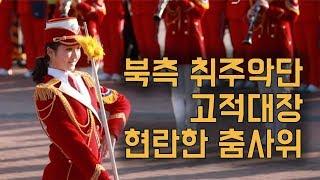 Video 북측 취주악단 고적대장, 현란한 춤사위 MP3, 3GP, MP4, WEBM, AVI, FLV Agustus 2019