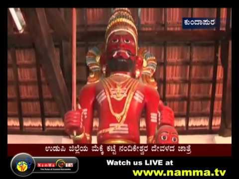 March 17 : Kundapura - ಮೆಕ್ಕೆ ಕಟ್ಟೆ ಸಿಡಿ ಜಾತ್ರೆ