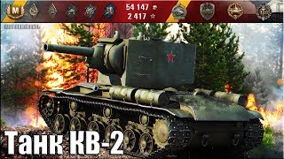 Танк КВ-2 карта: Рыбацкая бухта 🌟🌟🌟 World of Tanks лучший бой КВ-2 wot