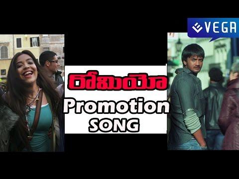 Romeo Movie - Pramotonal Song - Sairam Shankar, Adonika - Latest Telugu Movie 2014
