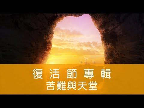 電台見證 復活節專輯 (苦難與天堂) (04/01/2018 多倫多播放)