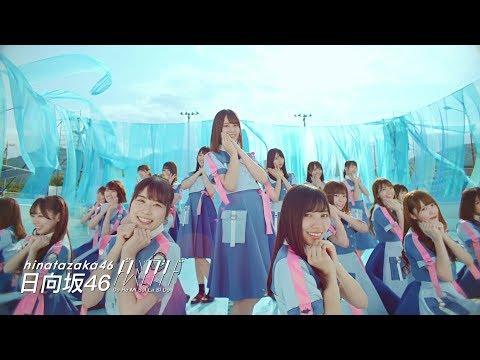 日向坂46 / Do Re Mi Sol La Si Do (中文字幕)