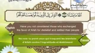 Quran translated (english francais)sorat 14 القرأن الكريم كاملا مترجم بثلاثة لغات سورة ابراهيم