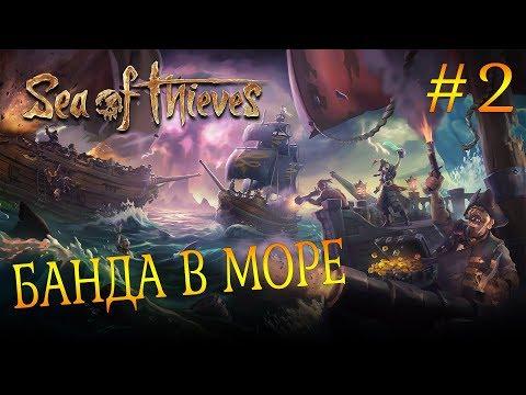 БАНДА В МОРЕ! - Sea of Thieves #2