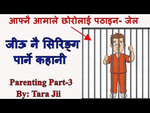 (आफ्नै छोरोलाई जेल जान वाध्य पार्ने आमा (मन छुने कहानी)...10 minutes.)
