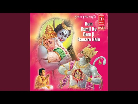 राम कहने से तर जाएगा पार भव से उत्तर जायेगा