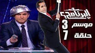 """الحلقة 7 - برنامج """"البرنامج"""" مع باسم يوسف 2014"""