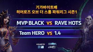 파워 리그 8강 3일차 1경기 MVP BLACK VS RAVE HOTS