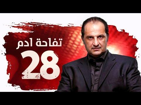 مسلسل تفاحة آدم HD - الحلقة ( 28 ) الثامنة والعشرون / بطولة خالد الصاوي - Tofahet Adam Series Ep28 (видео)