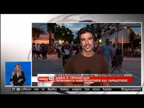 Μάχη με τον χρόνο για να κλείσουν οι πληγές στην Χαλκιδική | 12/07/2019 | ΕΡΤ
