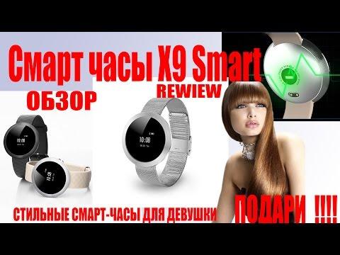 Смарт часы X9 Smart Обзор X9 Smart Watch rewiew