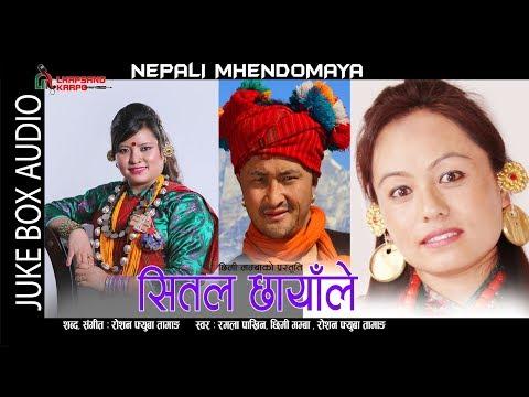 (Nepali Mhendomaya SHITAL CHHAYALE शितल छायांले ..11 minutes.)
