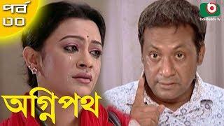 Download Video বাংলা নাটক - অগ্নিপথ | Agnipath | EP 30 | Raunak Hasan, Mousumi Nag, Afroza Banu, Shirin Bokul MP3 3GP MP4