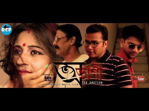 Video Abhagi অভাগি  the emotion New short film official trailer 2017 RCP download in MP3, 3GP, MP4, WEBM, AVI, FLV January 2017