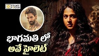 Bhaagamathie Movie Highlights Revealed