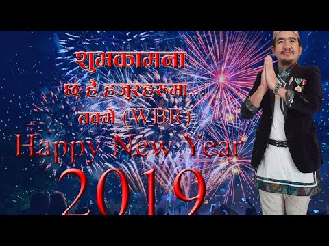 (Happy New Year 1 January 2019 - Duration: 13 seconds.)