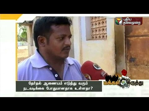 Compilation-of-peoples-response-to-Puthiyathalaimurais-following-query-Public-Opinion-02-04-16