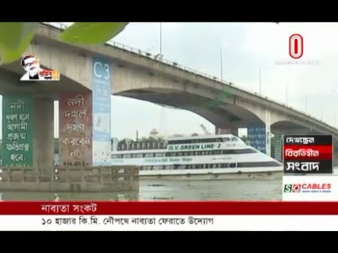 Navigability crisis disrupted navigation on Buriganga river (04-07-2020)Courtesy:Independent TV