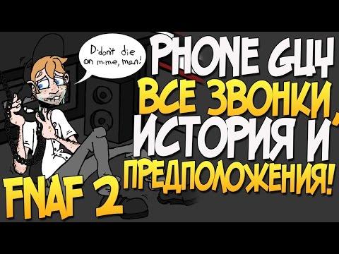 Phone Guy (Парень из Телефона) - Вся история! (FNAF 2) (видео)