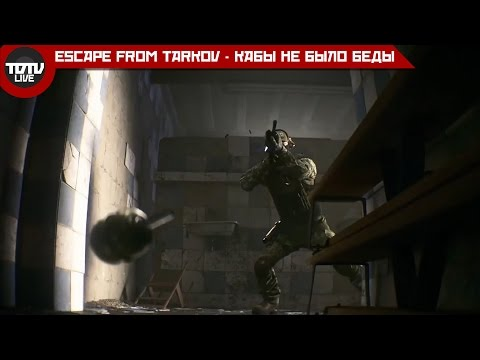 Escape from Tarkov - Кабы не было Беды.