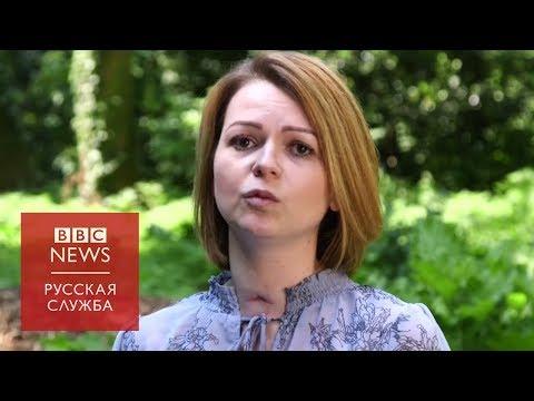 Юлия Скрипаль: я надеюсь однажды вернуться в Россию (видео)