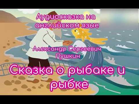 рыбак сказка на английском видео