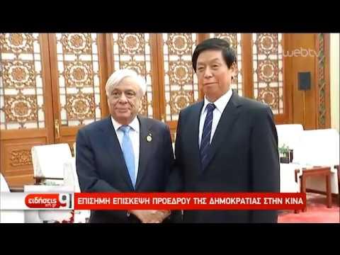 Επίσκεψη του ΠτΔ στην Κίνα | 13/05/2019 | ΕΡΤ