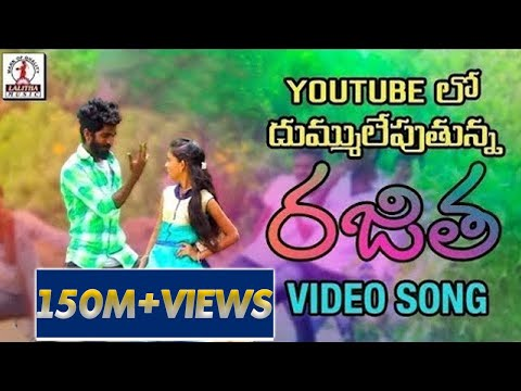 Video Super Hit DJ Folk Songs | Rajitha Video Song | Hanmanth Yadav Gotla | Lalitha Audios And Videos download in MP3, 3GP, MP4, WEBM, AVI, FLV January 2017