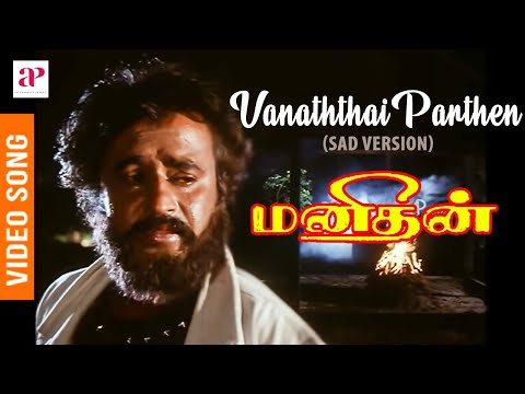 Video Manithan - Vaanathai Parthen (sad) song download in MP3, 3GP, MP4, WEBM, AVI, FLV January 2017