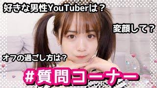 第2回!まったり質問コーナー!【好きな男性YouTuberは?】