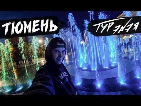 ТЮМЕНЬ | ТУР ЭNЭЯ (видео)