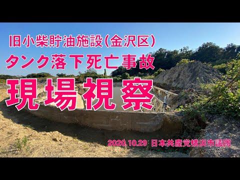 旧小柴貯油施設の死亡事故現場を視察 2020.10.29
