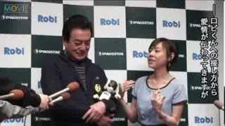 高橋英樹、高橋真麻/週刊『ロビ(再刊行)』創刊記念イベント