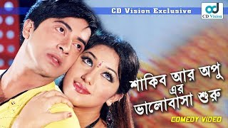 Published on July 19, 2017Funny Video: Shakib & Apu Bishwaser Valobasha ShuruStarring: Shakib Khan & Apu BishwasMovie: Bhalobasa ExpressDirector: Safiuddin SafiProducer: Mohammad Abdul KalamEditor: Touhid Hossain ChowdhuryCategory: Bangla Movie ScenesLabel: CD Vision Plus