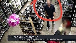 Випуск новин на ПравдаТут за 13.08.18 (20:30)