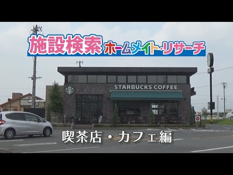 施設検索イメージビデオ 喫茶店・カフェ編