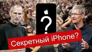 iPHONE, О КОТОРОМ УМАЛЧИВАЮТ APPLE!
